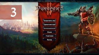 Прохождение Dungeons 2 - Абсолютное зло #3. Король Роберт должен умереть!