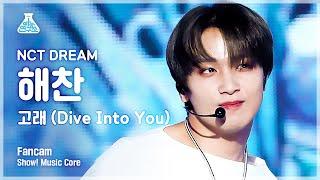 [예능연구소] 엔시티 드림 해찬 직캠 '고래 (Dive Into You)' (NCT DREAM HAECHAN FanCam) @Show!MusicCore 210529