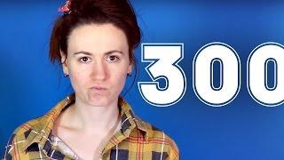 300 ПРОСМОТРОВ ► Школа Блоггера
