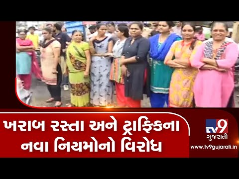 Residents stage road block protest over poor condition of  roads in Rajkot| TV9News