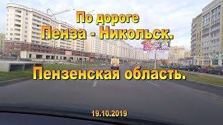 По дороге Пенза - Никольск. 19.10.2019