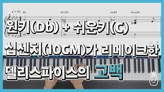 10CM(십센치) - 고백   델리스파이스 '고백' 리메이크   오리지널 키+쉬운키 두가지 버전 모두 연주