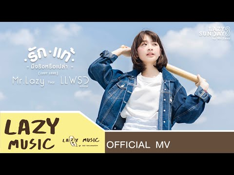 รักแท้มีจริงหรือเปล่า (Lost Love) [MV] - Mr.lazy