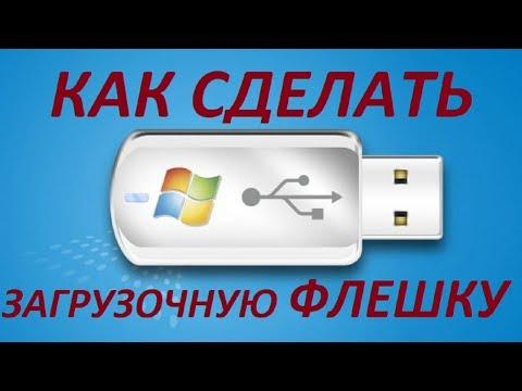 Как сделать загрузочную флешку Windows 7-10 / Пошаговое руководство