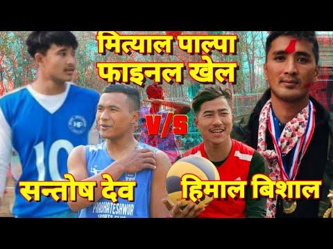 |❤️Final Match👌|हिमाल भाइ विरुद्ध सन्तोष भाइ|Full Video|Nepali Volleyball|Mityal Palpa|