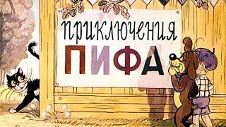 Смотреть онлайн Диафильм «Приключения Пифа»