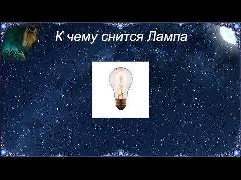 К чему снится Лампа (Сонник)