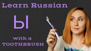 Russian pronunciation - Letter Ы - 2 ways to pronounce it!