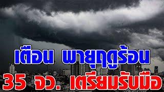 พายุฤดูร้อน ยังมีฤทธิ์ 35 จังหวัดฝนถล่ม ลมกระโชกแรง ระวังอันตรายจากฟ้า