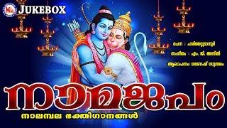 ശ്രീരാമ ഹനുമാൻ നാമജപങ്ങൾ | NamaJapam | hindu devotional songs malayalam | Sree Rama Songs
