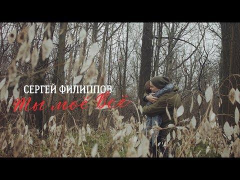 Сергей Филиппов - Ты моё всё