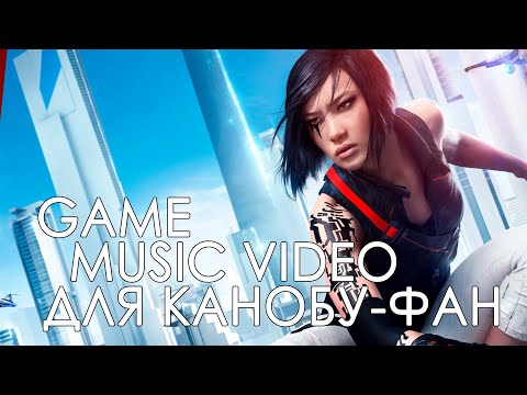 [GMV] Game Music Video для Канобу-фан