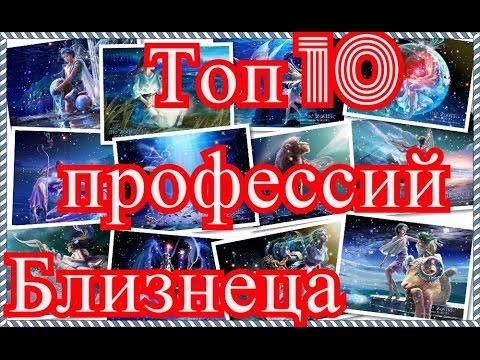 Топ 10 профессий Близнеца