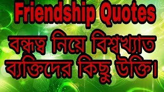 Bengali Quotes On Friendship Free Online Videos Best Movies Tv