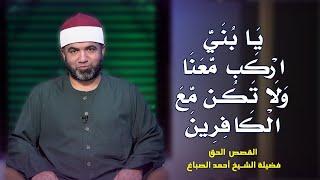 يا بنى إركب معنا برنامج القصص الحق مع فضيلة الشيخ أحمد الصباغ