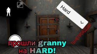 Как пройти granny на HARD!? Прохождение игры Granny на тяжёлом уровне сложности