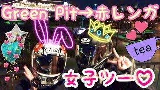 【Green Pit →赤レンガ】恋バナしながら女子ツーリング【バイク女子】
