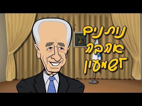 שמעון פרס בפגישת מחזור