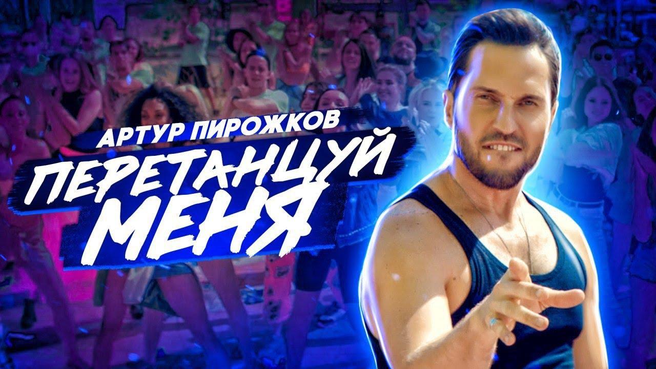 Артур Пирожков — Перетанцуй меня