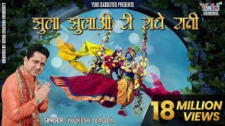 झूला झूलो री राधे रानी   Jhoola Jhulo Ri Radhe Rani   Mukesh Bagda   Radhe Krishna BHajan