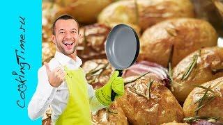 Смотреть онлайн Отлтичный гарнир: картофель запеченный в духовке