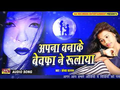 O bewafa tune kya kiya || Dhokhebaaz Aashiq || Jyoti Vanjara