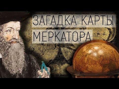 Загадка карты Меркатора. Карта мира. CHANNEL 057 #42