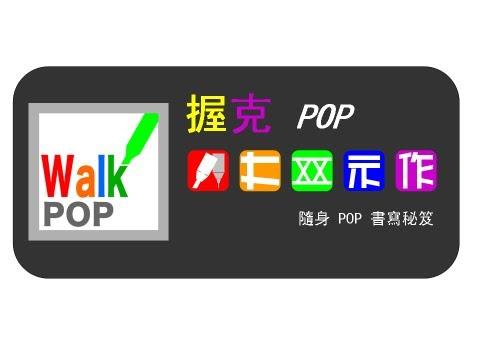 Video of Walk POP