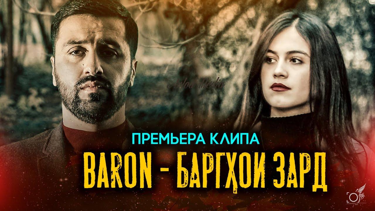 Baron - Баргҳои зард