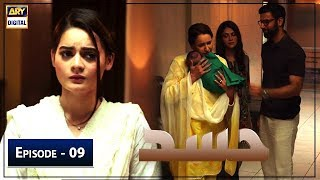 Hassad Episode 9 | 8th July 2019 | ARY Digital [Subtitle Eng]