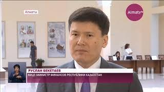 В Казахстане нацкомпании будут закупаться под присмотром министерства финансов (17.08.17)