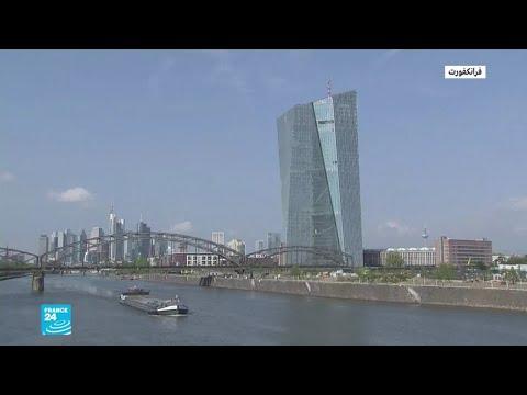 العرب اليوم - شاهد: منطقة اليورو تسجل هبوطًا في نمو الناتج المحلي الإجمالي