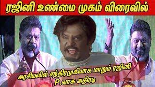 Rajinikanth70  P Vasu Latest Speech About Rajinikanth  Tamil Cinema News  CineNXT