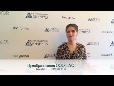 Преобразование ООО в АО, особенности процесса реорганизации