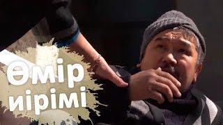 Өмір иірімі: Қоқыс теріп жүрген еркекке ғашық болған келіншек  (05.06.18)