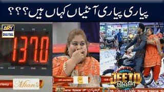 Aaj Tou Naya Record Banayega - Fahad Mustafa