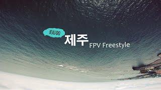 제주바다 FPV Freestyle # Armattan# Rooster#Gopro HERO7 black