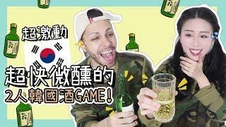 [韓國飲酒] 韓國酒Game這樣玩!! 我和小巴西才玩一下下就有點微醺的說...(合作) | Lizzy Daily