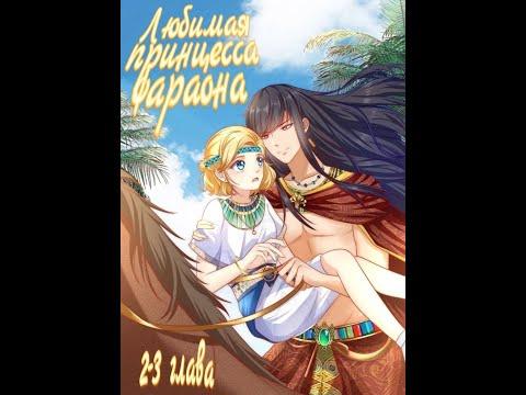 """Озвучка манги """"Любимая принцесса фараона"""" 2-3 главы"""