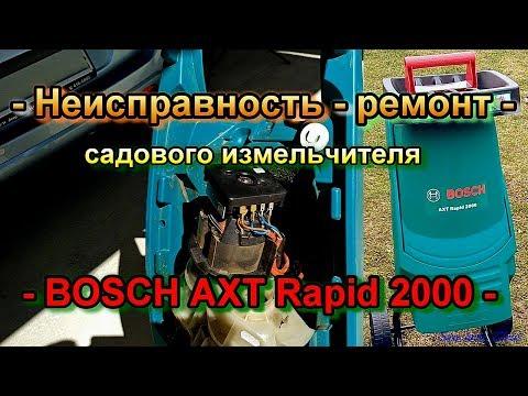 Садовый измельчитель Bosch Rapid AXT 2000 неисправность - ремонт.