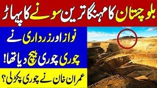 LARGEST GOLD MINE IN BALUCHISTAN | PAKISTAN | KHOJI