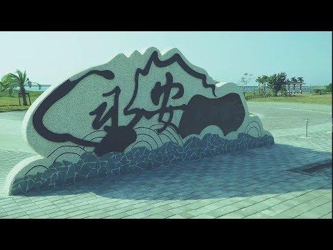 高雄永安區形象影片