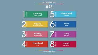 #45 - АНГЛИЙСКИЙ ЯЗЫК - 500 основных слов. Изучаем английский язык самостоятельно.