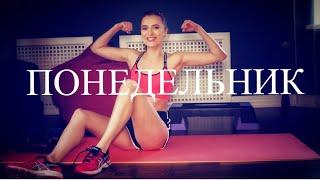 Утренняя ЗАРЯДКА с Katerina X.O/ Monday