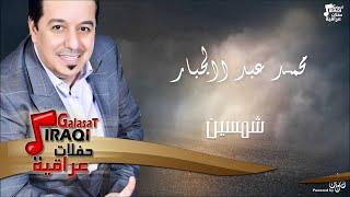تحميل اغاني محمد عبد الجبار - شمسين   جلسات و حفلات عراقية 2016 MP3