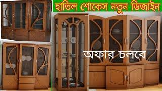কাঠের ওয়াল শোকেজের দাম। Showcase Collection With Price Hatil Furniture.showcase Design