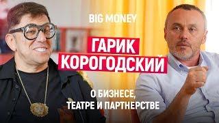 Гарик Корогодский. О бизнесе, театре и партнерстве. Как трансформировать свой бизнес | Big Money #17