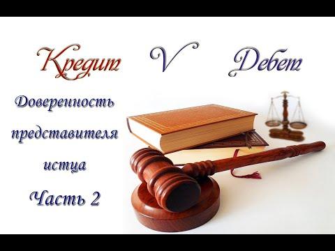 Доверенность. Суд по кредиту. Часть 2. Кредит V Дебет.