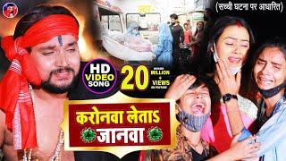 Video Gunjan Singh Karonava Leta Janava Bhojpuri Sad