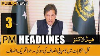 Public News Headlines   3:00 PM   July 24, 2021
